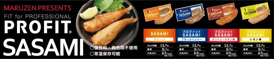 2018_SASAMI